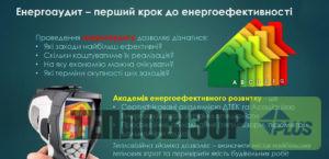 енергоаудит у Львові