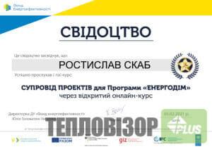 """Сертифікат супровід проекту """"Енергодім"""""""